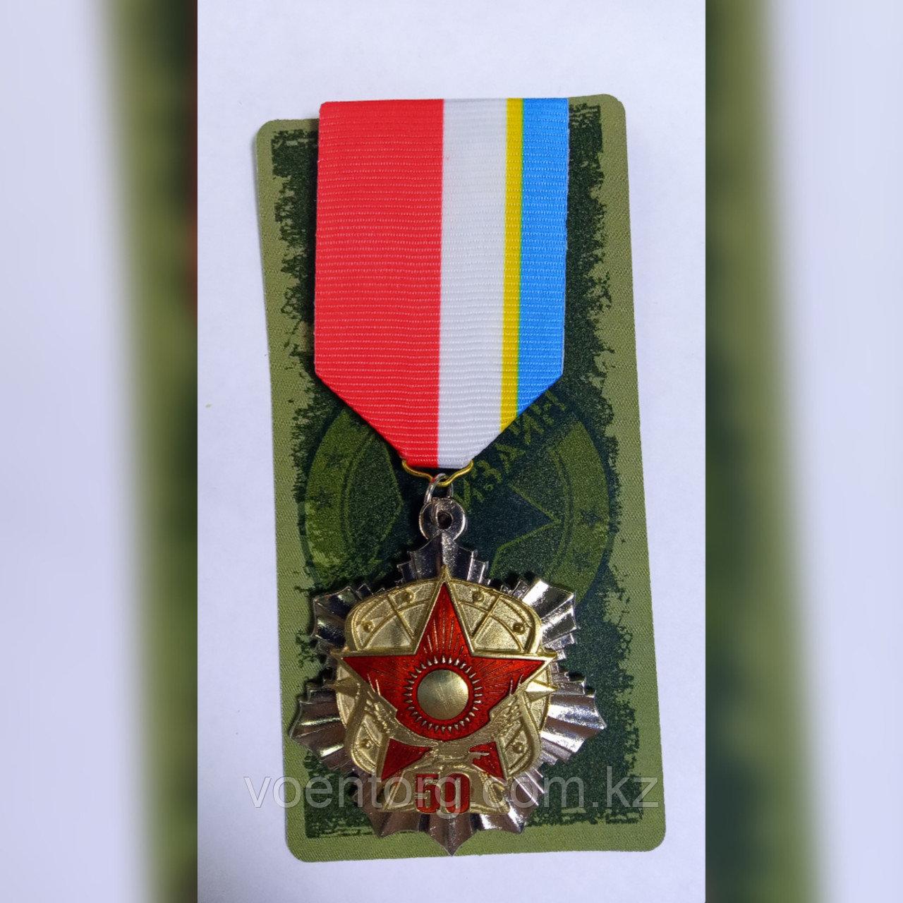 """Медаль """"50 лет АВОКУ"""" - фото 2"""