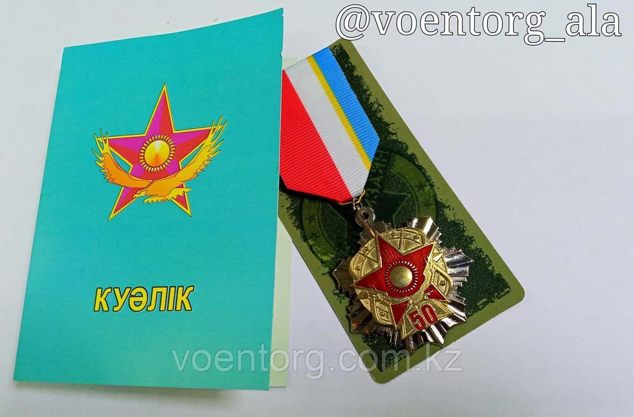 """Медаль """"50 лет АВОКУ"""" - фото 1"""