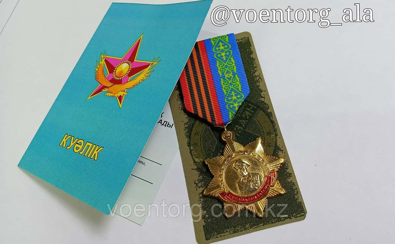 Медаль Бигельдинов Т.Ж.