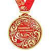 """Медаль  """"Умница и красавица""""  6,5см*7,8 см"""