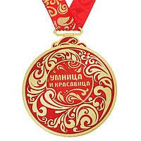 """Медаль  """"Умница и красавица""""  6,5см*7,8 см, фото 1"""