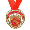 "Медаль ""Самая любимая жена"""