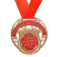 """Медаль """"Самая любимая жена"""", фото 1"""