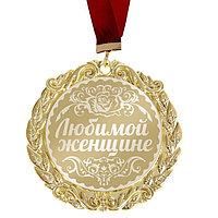 """Медаль с лазерной гравировкой Комплимент """"Любимой женщине"""""""
