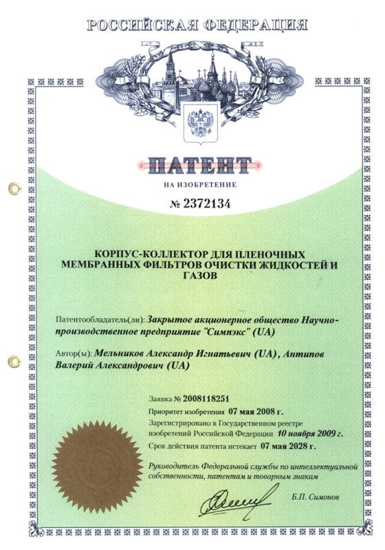 https://www.ecology-21.ru/upload/iblock/d76/nerox_patent.jpg