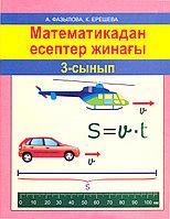 Математикадан есептер жинағы. 3-сынып