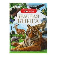 Детская энциклопедия 'Красная книга'