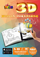Живая книга 3D-раскраска DEVAR Kids (Малышам)