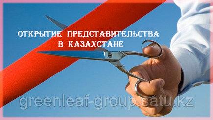 """08 февраля 2020 года официальное открытие компании """"Greenleaf"""" в Казахстане"""