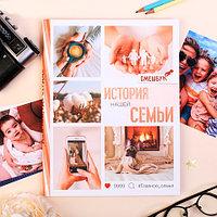 Смешбук «История нашей семьи» [ФА4, 46 страниц]