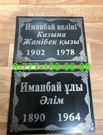 Табличка на могилу 20х15, фото 2