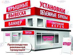 Производство рекламной продукции