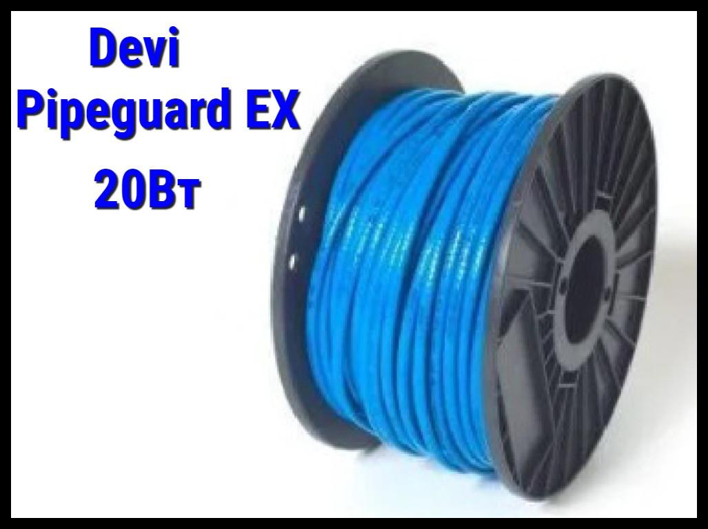 Саморегулирующийся нагревательный кабель Devi-pipeguard EX - 20Вт/м.п.