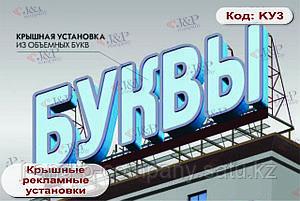 Крышные рекламные  установки