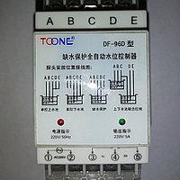 Реле уровня DF-96D