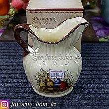 """Молочник с декором """"Милый дом"""". Материал: Керамика. Цвет: Бежевый/Коричневый."""