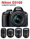 Nikon D3100 и 4 новых объектива от Nikon
