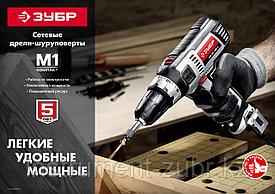 Дрель-шуруповерт сетевая, ЗУБР ДШ-М1-400-2, 400 Вт, 0-450/0-1800 об/мин