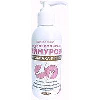 Жидкое мыло-антиперспирант ТЕЙМУРОВА от запаха и пота