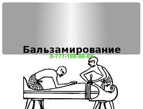 Бальзамирование тела, фото 2
