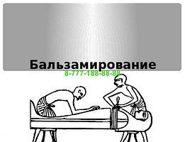 Бальзамирование тела