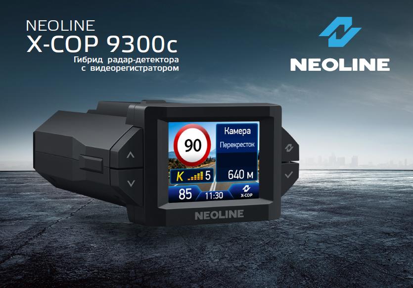 Автомобильный радар-детектор - видео регистратор Neoline X-COP 9300C