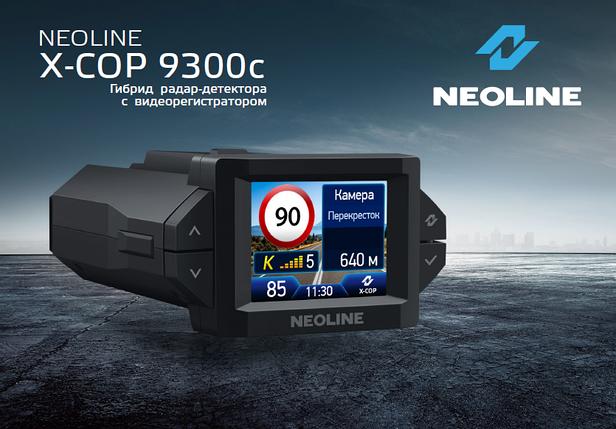 Автомобильный радар-детектор - видео регистратор Neoline X-COP 9300C, фото 2