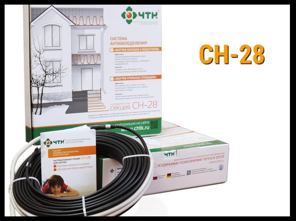 Двужильный нагревательный кабель СН-28 - 66м