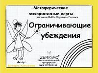 Метафорические ассоциативные карты «Ограничивающие Убеждения» из цикла МАК «Порядок в Голове»