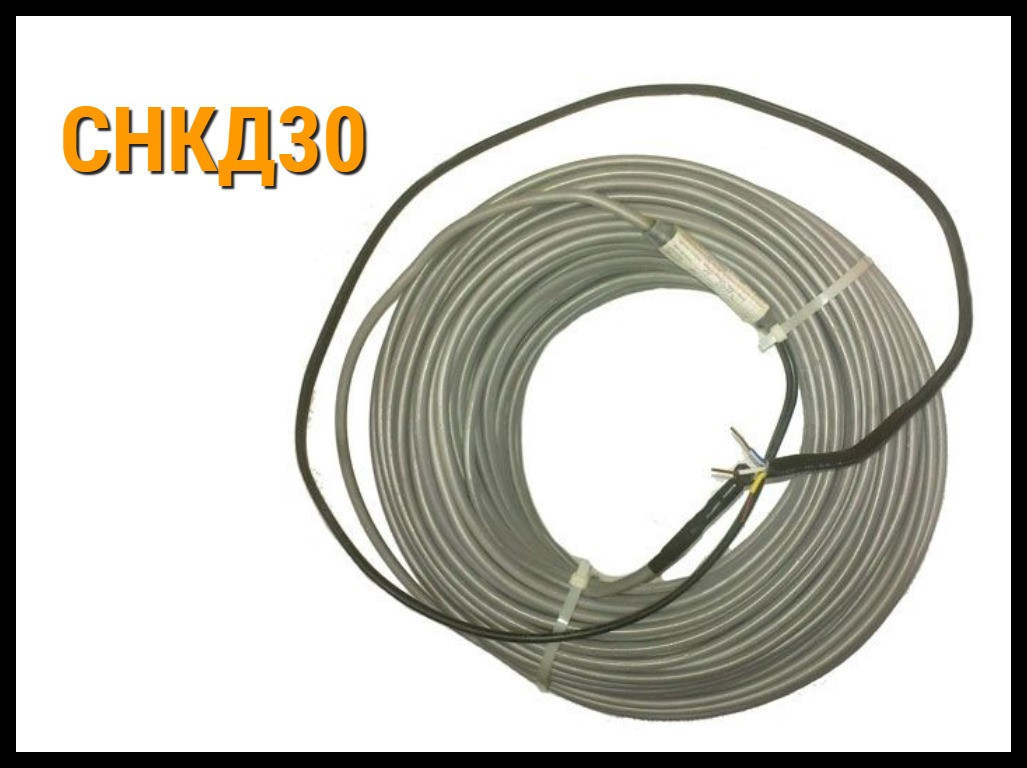 Двужильная нагревательная секция СНКД30 - 90м