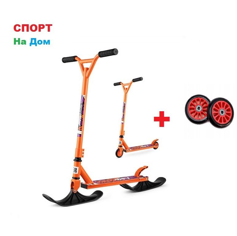 Трюковый самокат на зимних лыжах (+летние колеса)