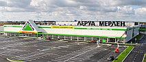 Строительный гипермаркет «Leroy Merlin» 5
