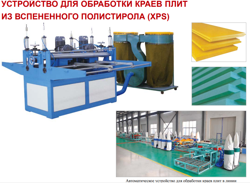Устройство для обработки краев плит из вспененного полистирола (XPS)