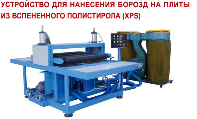 Устройство для нанесение борозд на плиты из вспененного полистирола (XPS)