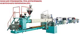Линнии производства труб (жгута/профиля) из вспененного полиэтилена (EPE)