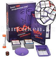 Настольная игра Табу полный набор песочные часы и аксессуары (развивает мышление, словарный запас)  0138R