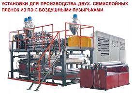 Установки для производства двух - семислойных пленок из ПЭ с воздушными пузырьками