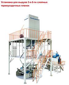 Установка для выдува 3-х-5-ти слойных термоусадочных пленок