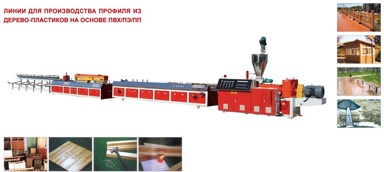 Линии для производства профиля из дерево-пластиков на основе ПВХ/ПЭ/ПП