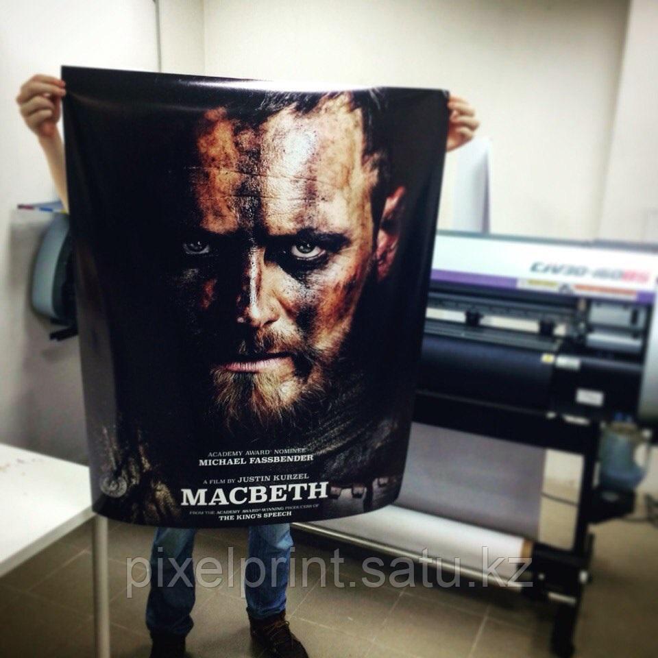Печать и изготовление постеров в Алматы