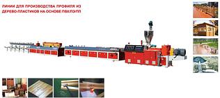Оборудования для производства изделий из дерево-пластиков из Китая