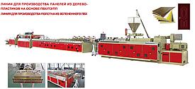 Линии для производства панелей из деревопластиков на основе ПВХ/ПЭ/ПП. Линия для производства полотна из вспен
