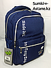 Школьный рюкзак для со 2-го по 4-й класс. Высота 44 см,длина 29 см,ширина 15 см.
