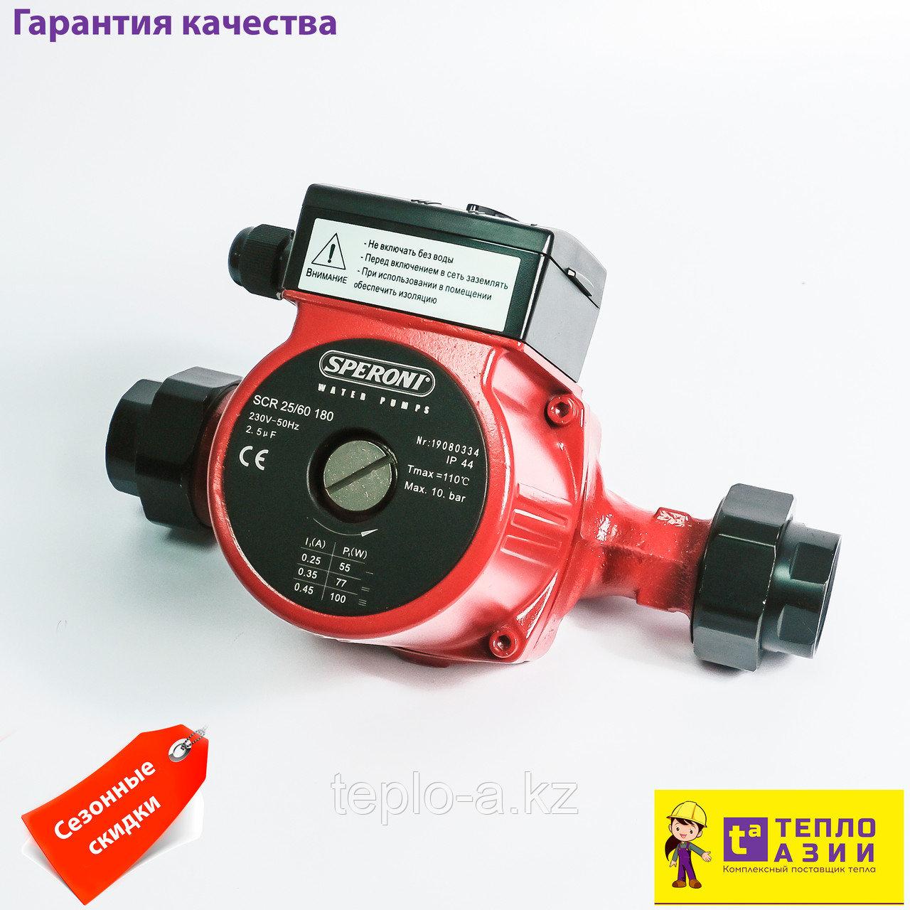 Насос SPERONI SCR 25-6/180