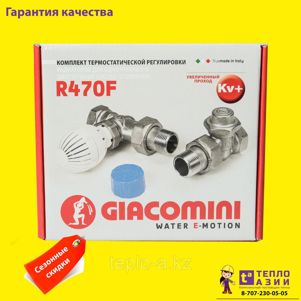 Комплект термостатической регулировки GIACOMINI