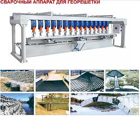 Сварочный аппарат для георешетки (Tongjia)