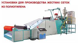 Установки для производства жестких сеток из полиэтилена (Tongjia)