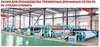 Линии для производства трехмерных дренажных сеток из РЕ (Tongjia), фото 1