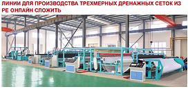 Линии для производства трехмерных дренажных сеток из РЕ (Tongjia)
