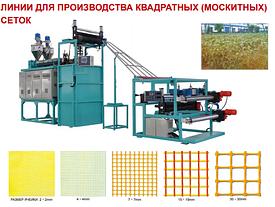 Линии для производства квадратных (москитных) сеток (Tongjia)
